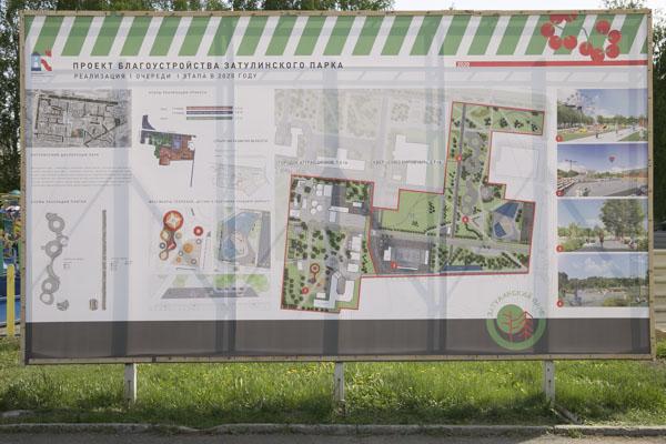 Общий план Затулинского дисперсного парка