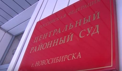 Миниатюра для: Соучастникам хищений в новосибирском облуправлении по обеспечению деятельности мировых судей вынесли приговор