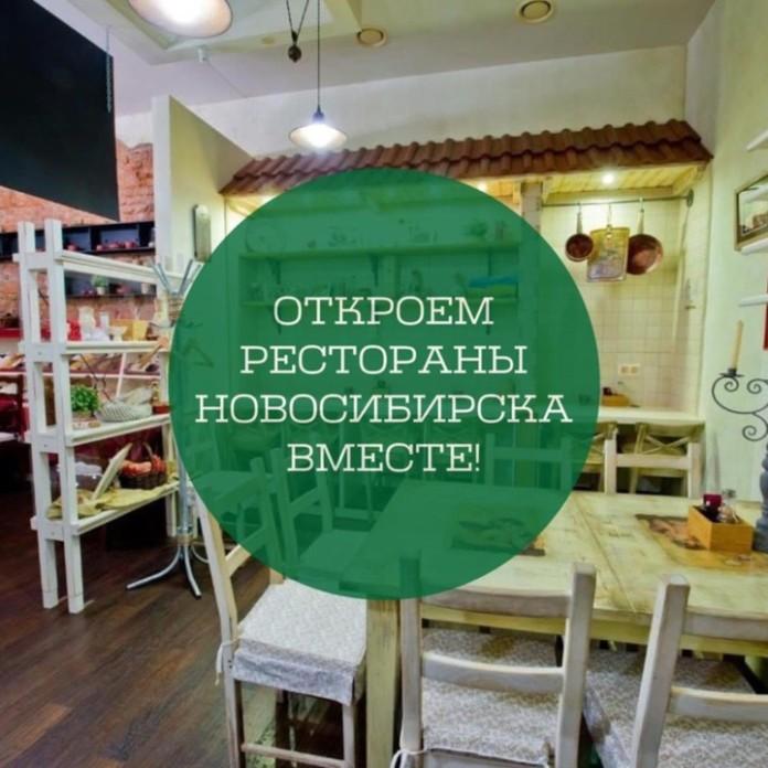 Новосибирские рестораторы опубликовали очередное обращение к Андрею Травникову в соцсети