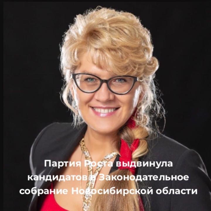 В первую тройку «Партии Роста» на выборах в Заксобрание Новосибирской области вошли только дамы