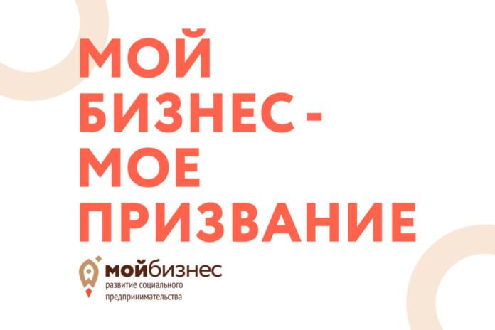 Миниатюра для: Новосибирский центр инноваций социальной сферы приглашает предпринимателей