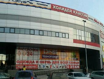Миниатюра для: Торговые площади новосибирского ТЦ «Холидей Family» выставят на продажу