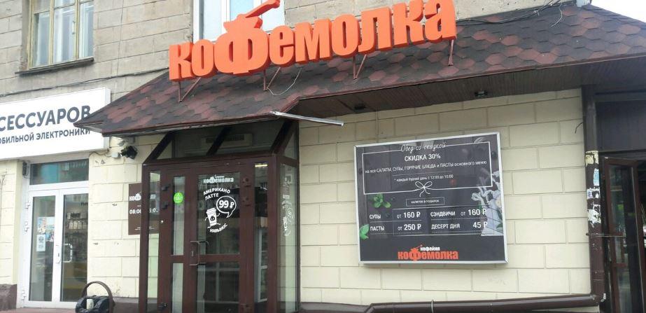 """На месте первой """"Кофемолки"""" в Новосибирске откроется заведение Антона Горестова"""