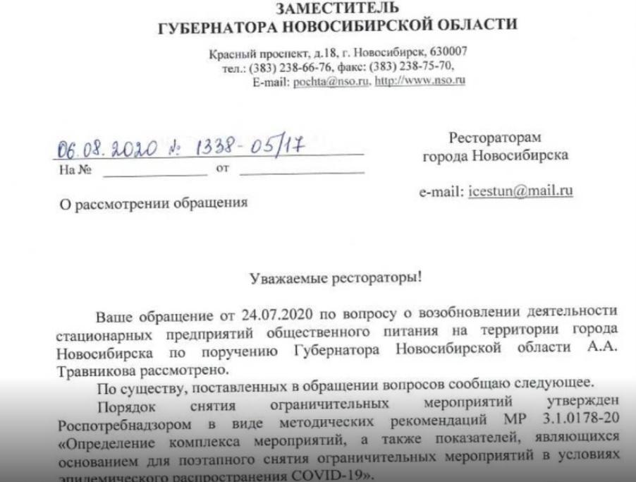 Новосибирские рестораторы получили ответ от руководства области - Фотография