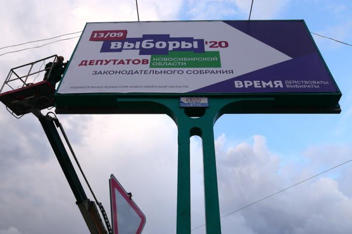 Миниатюра для: Новосибирский облизбирком распределил партийные мандаты в Заксобрание