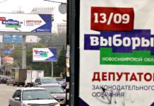 Партийный передел в Новосибирской области