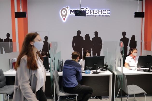 Центр «Мой бизнес»
