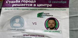 Наблюдатели пока не раскусили мудрости выборки «Умного голосования» в Новосибирске