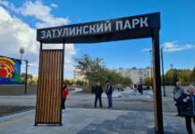 Дисперсный парк на Затулинке