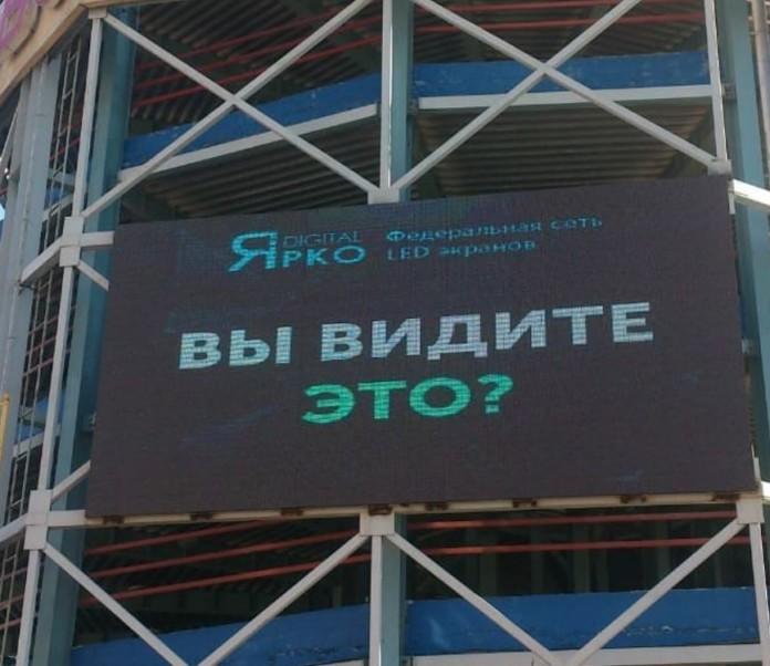 Миниатюра для: В Новосибирске хакеры взломали рекламный уличный светодиодный экран