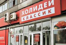 Банкротство «Холидея» и ситуация с новосибирским ритейлом - Фото