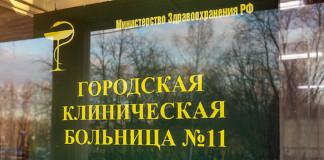 Пациенты «ковидного» госпиталя в Новосибирске устроили акцию протеста
