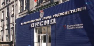 """Завод """"Оксид"""""""
