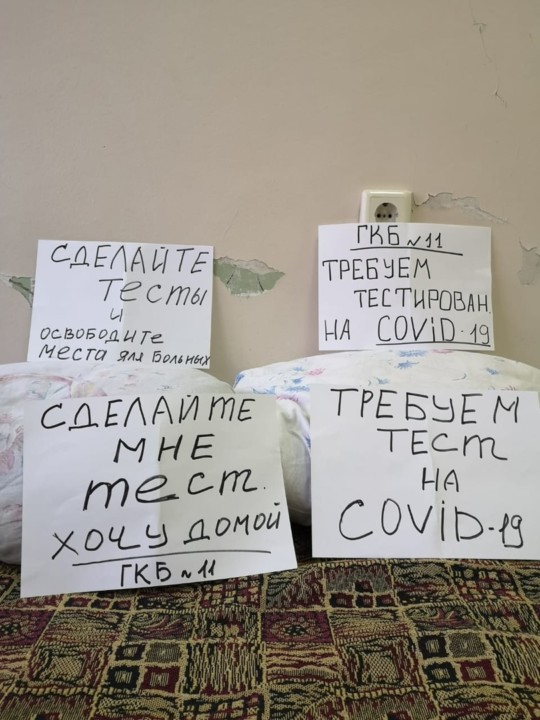 Пациенты «ковидного» госпиталя в Новосибирске устроили акцию протеста - Изображение