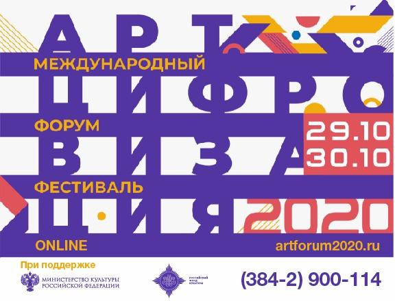 Миниатюра для: В Кузбассе завершился первый международный форум «АртЦифровизация»
