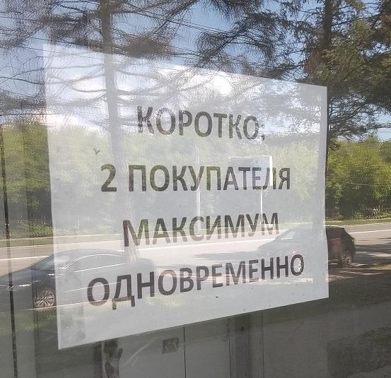 Миниатюра для: В Новосибирской области ужесточат меры по отношению к нарушителям режима повышенной готовности