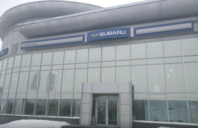 Миниатюра для: Сибирский дилер Subaru перешел в статус сервисного партнера