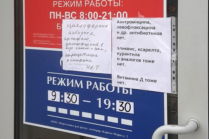 Проблема дефицита лекарств в Новосибирской области