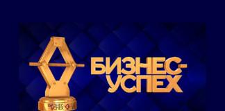 Финалисты премии «Бизнес-Успех»