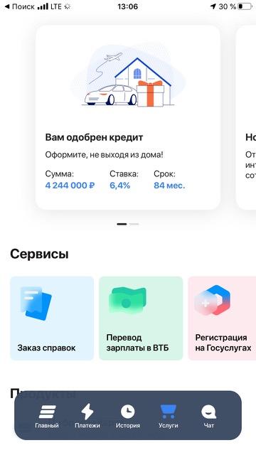 ВТБ презентовал новое приложение «ВТБ Онлайн» Фото