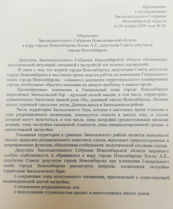 Скандал с генпланом Новосибирска как повод усилить контроль области над городом - Картинка