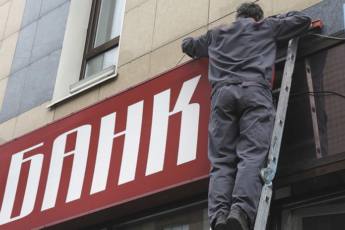 Миниатюра для: Оправданны ли прогнозы экспертов о том, что в 2021 году каждый десятый российский банк покинет рынок?