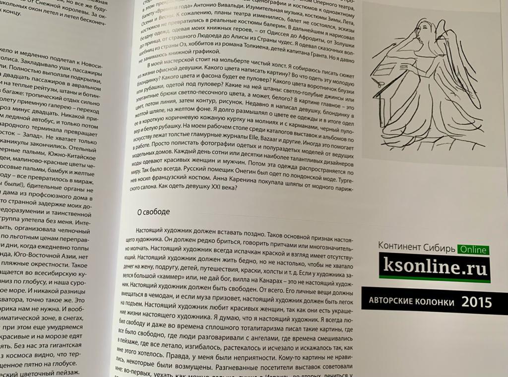 Вышел в свет художественный альбом Александра Шурица - Изображение