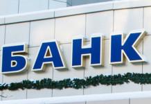 Какой банк достоин стать «Компанией года»