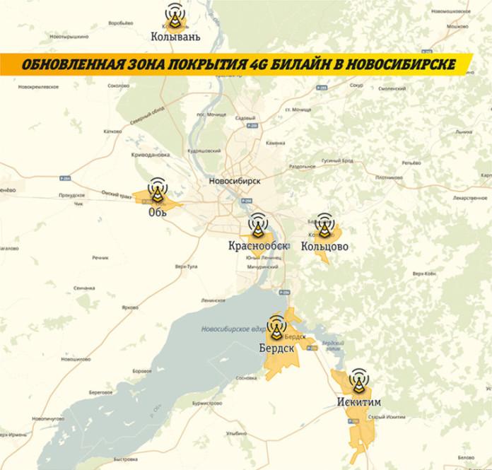Миниатюра для: Билайн поставил рекорд по развитию 4G в Новосибирске и области