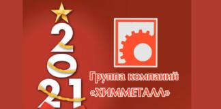 Группа компаний «Химметалл» поздравляет партнеров, коллег и всех сибиряков с наступающим 2021 годом!