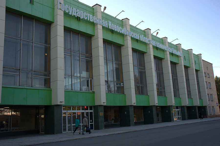 Новосибирская областная больница