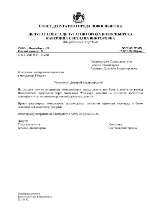 Новосибирский депутат предложила спикеру сделать внутреннюю переписку в горсовете более защищенной - Фотография