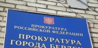 прокуратура Бердска