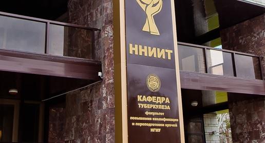 Миниатюра для: Источники: У бывшего руководства новосибирского НИИ туберкулеза проходят обыски