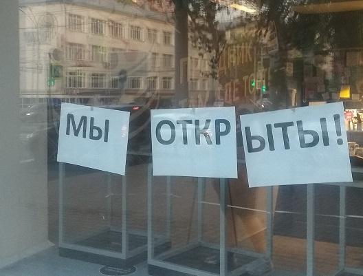 Миниатюра для: Кафе и рестораны Красноярского края готовятся вернуть в привычный режим работы