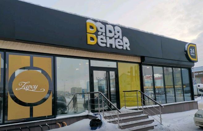 Миниатюра для: «Дядя Дёнер» намерен в 2021 году осуществить экспансию в Кузбасс