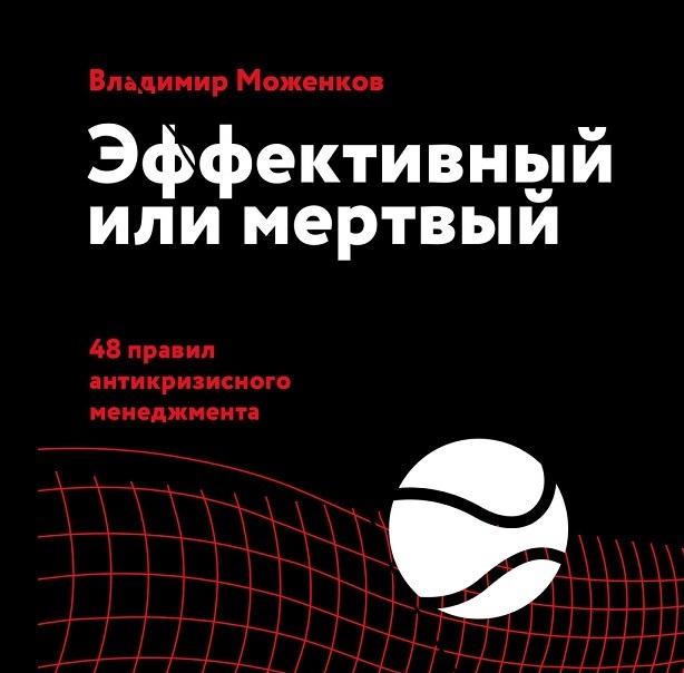 Миниатюра для: Бизнес-книга месяца. Владимир Моженков. «Эффективный или мертвый. 48 правил антикризисного менеджмента»