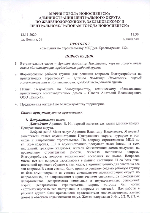 Протокол совещания по строительству МКД ул. Красноярская, 132 страница 1