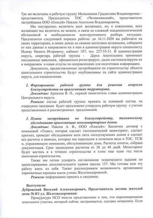 Протокол совещания по строительству МКД ул. Красноярская, 132 страница 2