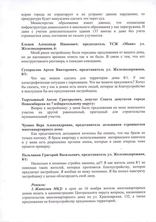 Протокол совещания по строительству МКД ул. Красноярская, 132 страница 3