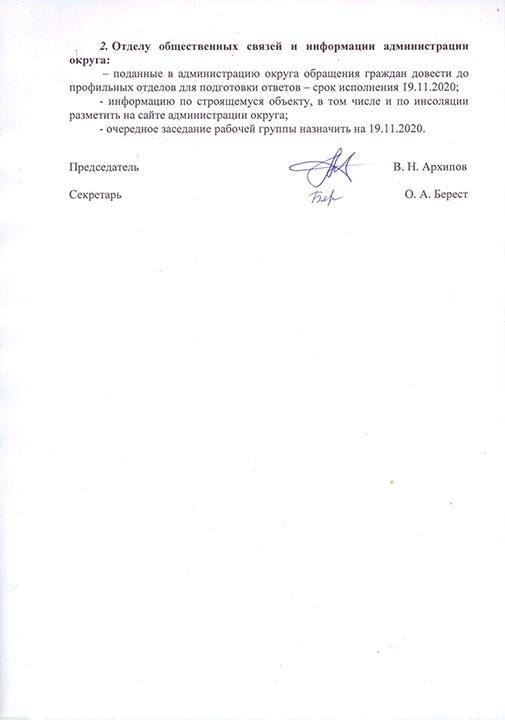 Протокол совещания по строительству МКД ул. Красноярская, 132 страница 4