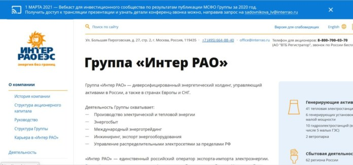 Миниатюра для: «Интер РАО» ведет отбор лучших проектов в области энергетики