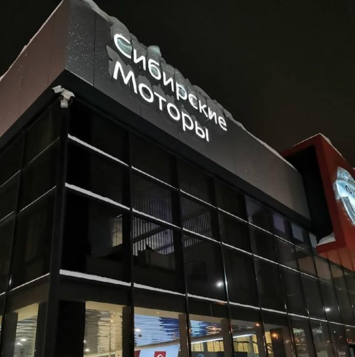 Миниатюра для: Экс-глава новосибирского отделения Сбербанка стал совладельцем местного автодилера