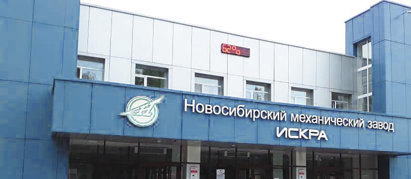 Новосибирский завод Искра