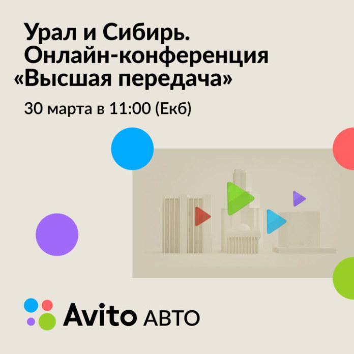 Миниатюра для: 30 марта Авито Авто проведёт конференцию для дилеров Урала и Сибири