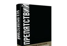Книга «Без препятствий. Заключение сделок и ведение переговоров с конкретной целью»
