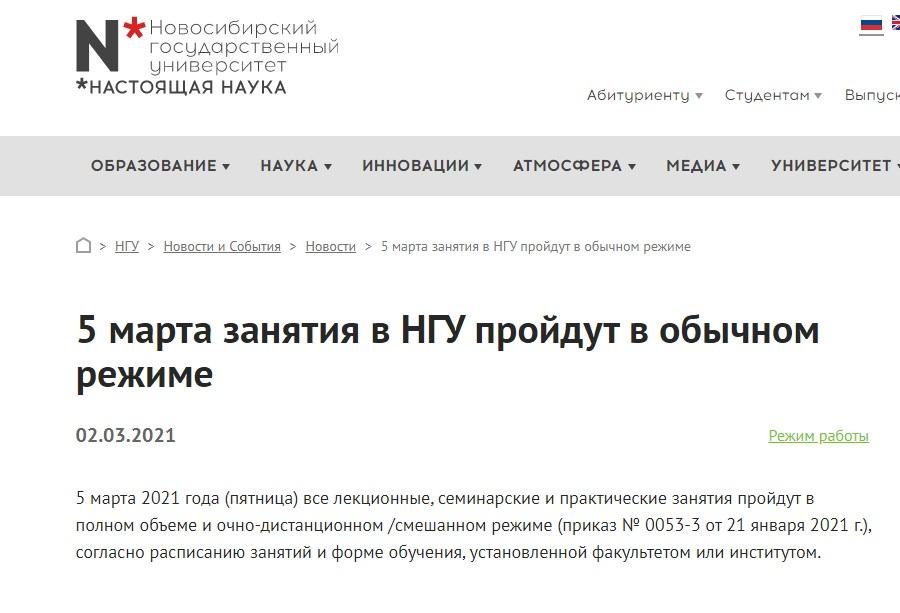 В НГУ отменили перевод студентов на дистанционное обучение в день приезда премьер-министра Мишустина - Фотография