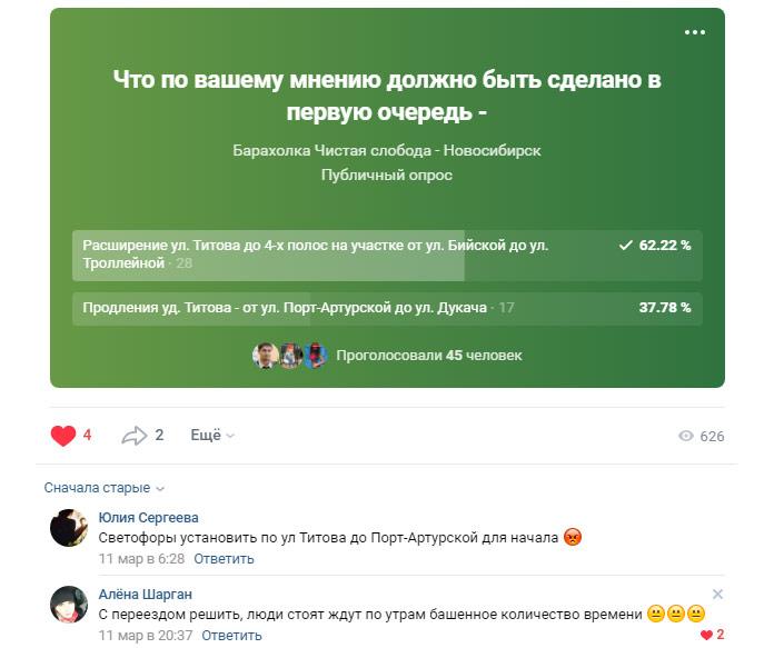 решение проблемы с улицей Титова