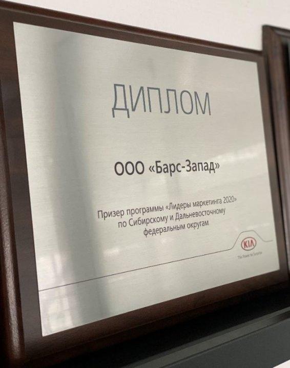 Какой сибирский дилер KIA был отмечен дистрибьютором марки за лучший маркетинг? - Изображение