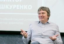 Виктор Шкуренко